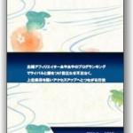 人気ブログランキング攻略の無料レポート・・ニヤリ