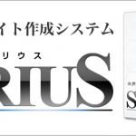 『SIRIUS次世代型サイト作成システムSIRIUS(シリウス)』をさっそく購入!