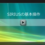 シリウス:SIRIUSの基本操作動画を公開します