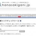 被リンクのチェックに最適なツール:hanasakiganiは使えますよ