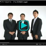 JAPANアフィリエイト・フェスタ2011で極秘ツールをGETせよ!
