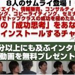 【無料】8人の成功者・インタビュー動画