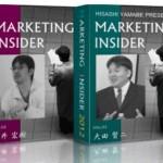 マーケティングインサイダー2012を加速させる未来派特典紹介