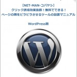 ページの隅をピラピラさせるツールの設置マニュアルWordPress版
