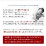 アフィリエイト教材「GEKOKUJO」下克上が先行販売されました