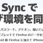 Firefox Synchは複数のパソコンでブックマークを同期化できますよ