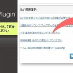 WordPressに『忍者おまとめボタン』を設置できるプラグイン