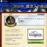 3Mの「LUREA」が2013年インフォトップ殿堂入り商品に選ばれました!