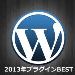 2013年惚れちまうWordpressプラグインBEST7を発表します