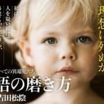 幕末の天才思想家:吉田松陰からアフィリエイトを学ぶ