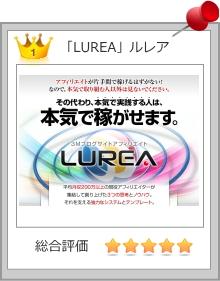 LUREA画像