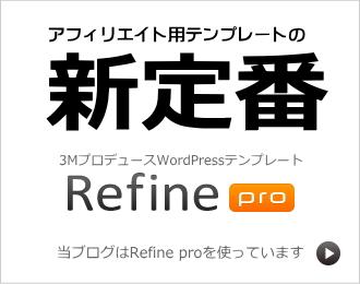 Refine pro画像