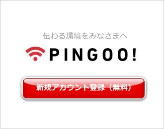 PINGOO画像