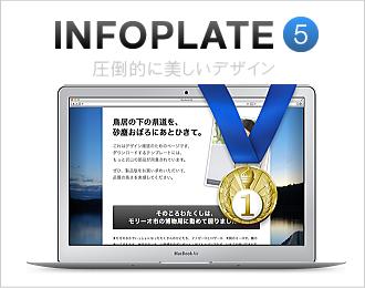 INFOPLATE5画像