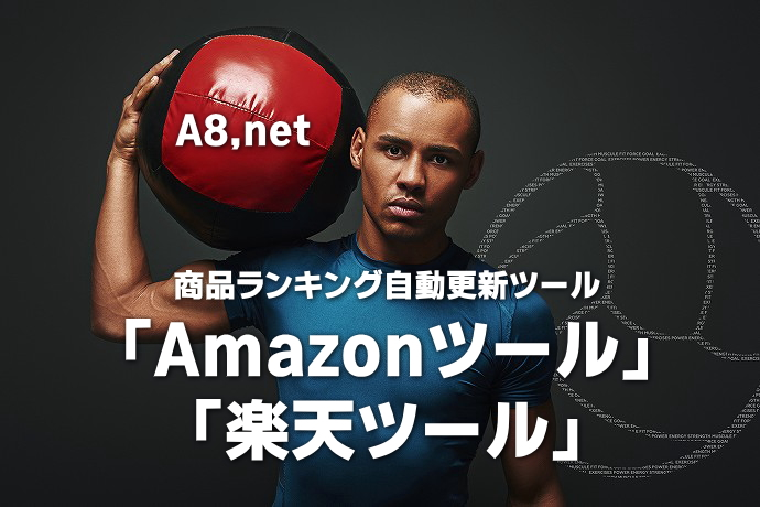 A8.netの商品ランキング自動更新ツール