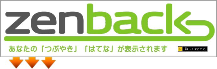 zenback画像