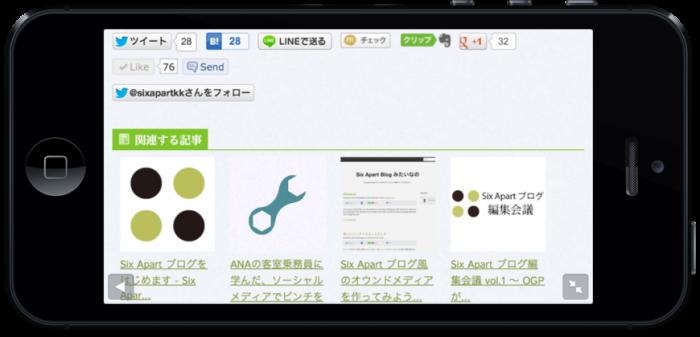 zenback_iphone