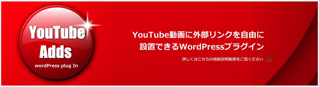 YouTube-Adds画像