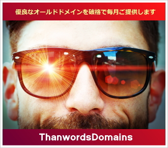 ThanwordsDomains画像