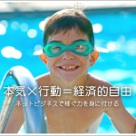 未来派野郎hiro公式メルマガ「PROPAGANDA」のスクイーズページを一新しました