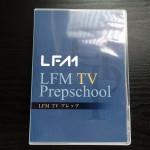 夏本番!LFM-TVプレップDVDパッケージでASPアフィリエイトの基礎を学ぼう