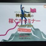 神田昌典氏の『稼ぐ力セミナー』に参加してきました