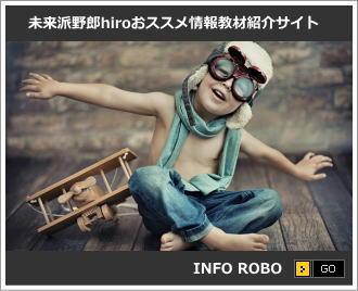 おススメ情報教材紹介サイト画像