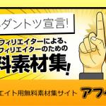 アフィリエイト用無料素材集サイト『アフィピク』に今すぐ無料登録しよう!