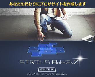 シリウス・オート2.0画像