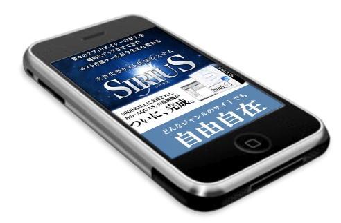 iPhoneサイト同時生成機能
