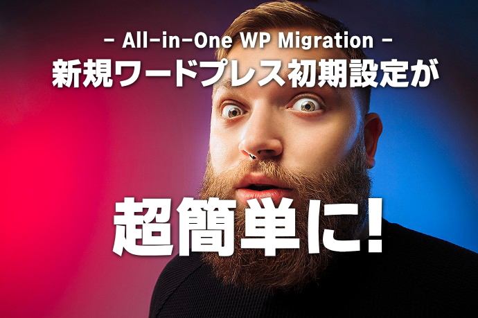 All-in-One WP Migrationの裏技活用術