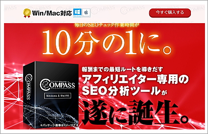 COMPASS:コンパス