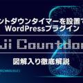 【Uji Countdown】カウントダウンタイマーを設置できるWordPressプラグイン徹底解説