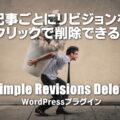 『Simple Revisions Delete』記事ごとにリビジョンを1クリックで削除できる