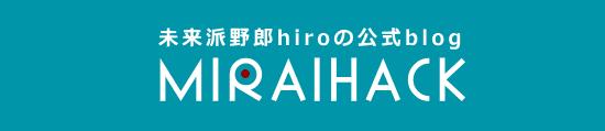 ミライハック|未来派野郎hiro公式ブログ