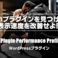 【P3 (Plugin Performance Profiler)】重いプラグインを見つけるプラグインのインストールと使い方