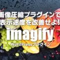 【imagify】画像圧縮プラグインの設定方法+使い方を徹底解説