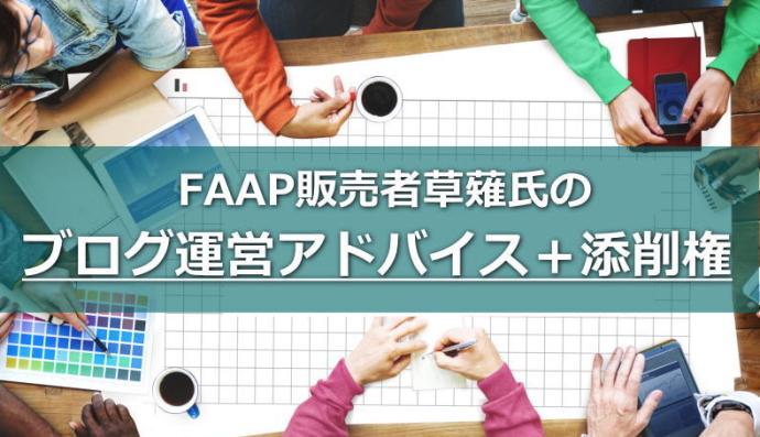 FAAP草薙氏のブログ運営アドバイス+添削権