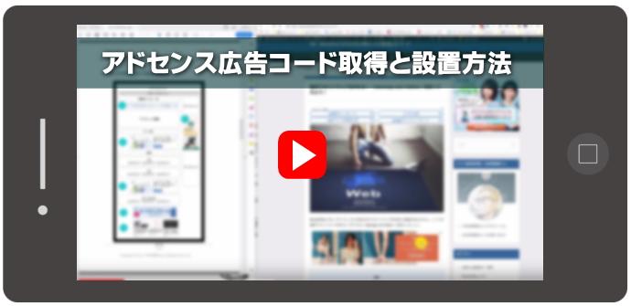 【動画で解説】アドセンス広告コード取得と設置方法