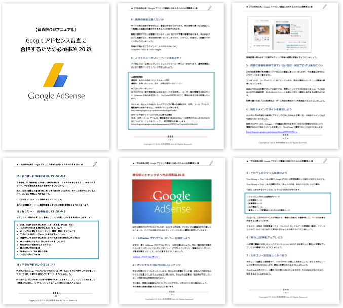 Googleアドセンス審査に合格するための必須事項20選