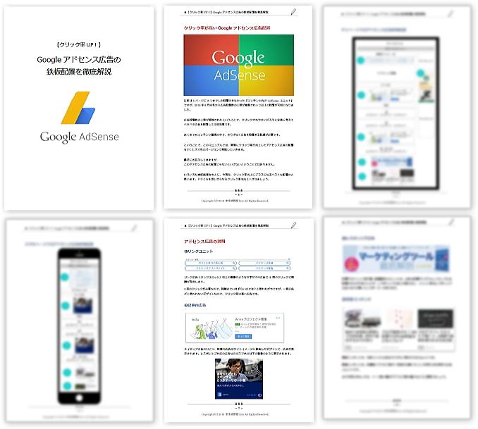 Googleアドセンス広告の鉄板配置を徹底解説