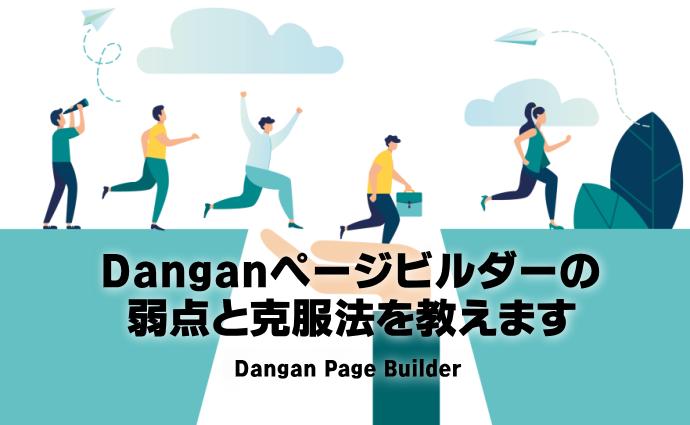 Danganページビルダーアイキャッチ
