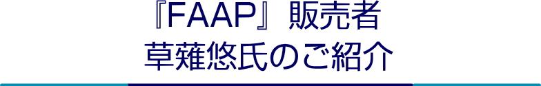 『FAAP』販売者 草薙悠氏のご紹介