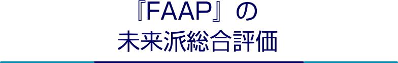 『FAAP』の 未来派総合評価