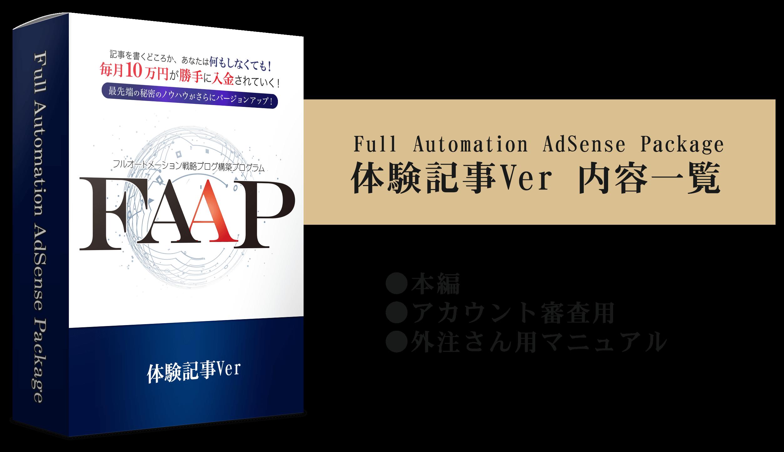 FAAP体験記事Ver