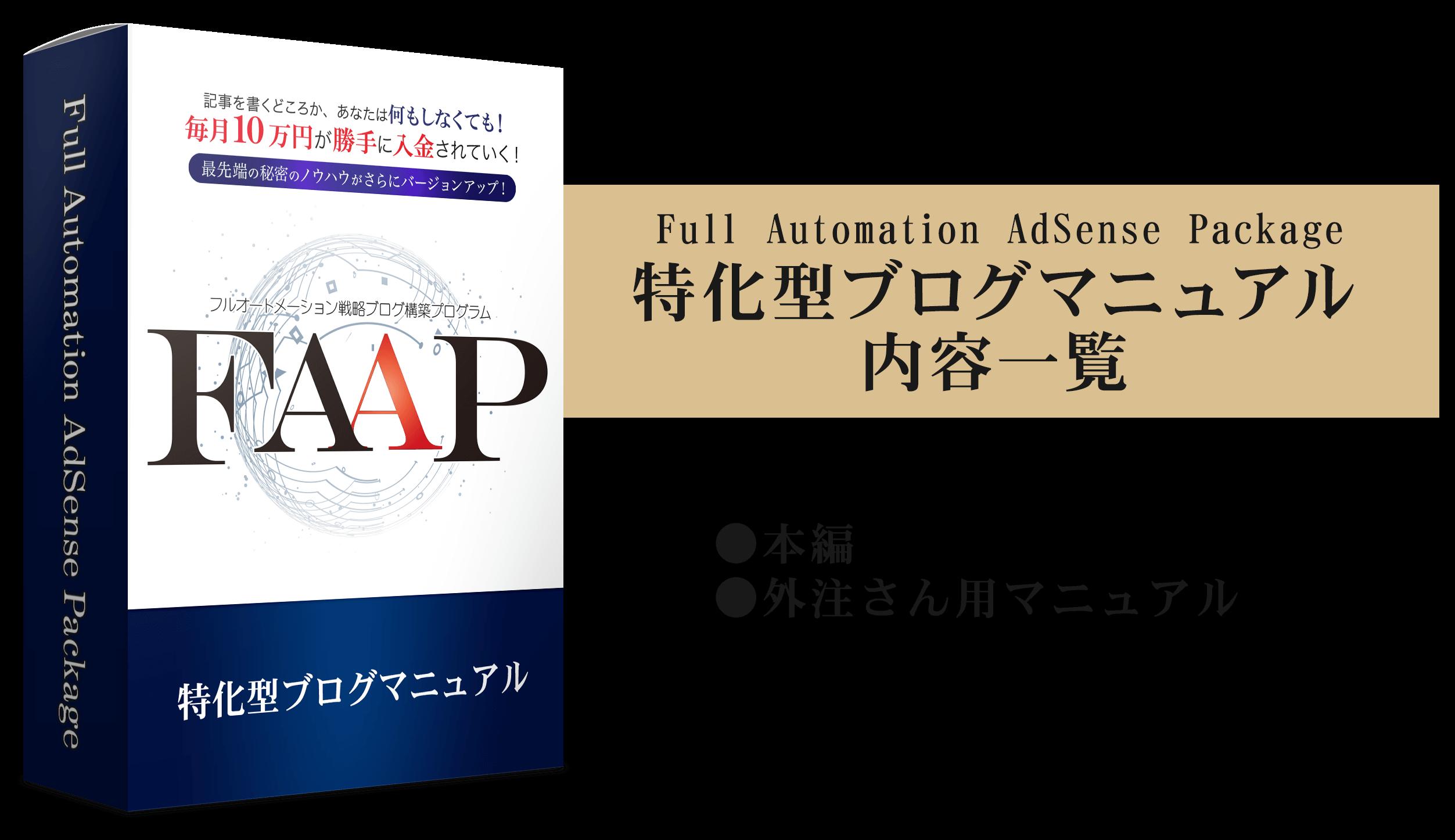 FAAP特化型ブログマニュアル