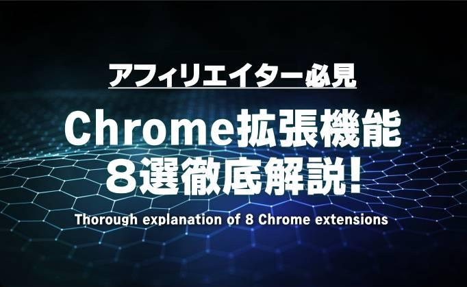 便利なおすすめChrome拡張機能8選徹底解説!