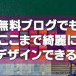 未来派野郎hiroが無料ブログテンプレートは「Ripra pro」で作ったサイトを一挙紹介します