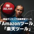 これは使えるぜ!A8.netの自動更新ツール「Amazon」「楽天」「はりっぱくん」