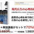 ダイレクト出版「現代広告の心理技術101」特別価格でお得に購入してください